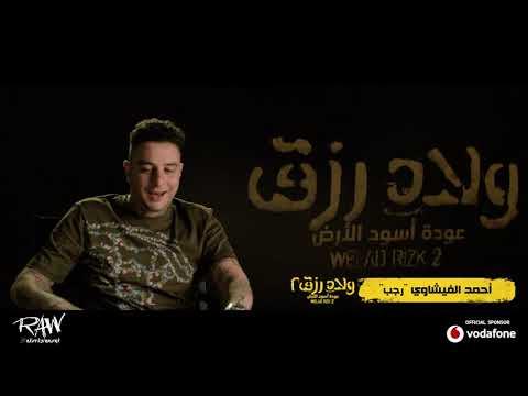 أحمد الفيشاوي عن فيلم ولاد رزق ٢