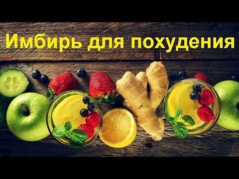имбирь напиток дл похудени рецепты