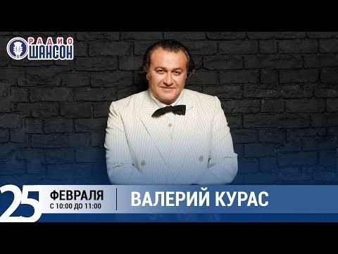 Валерий Курас в «Звёздном завтраке» на Радио Шансон