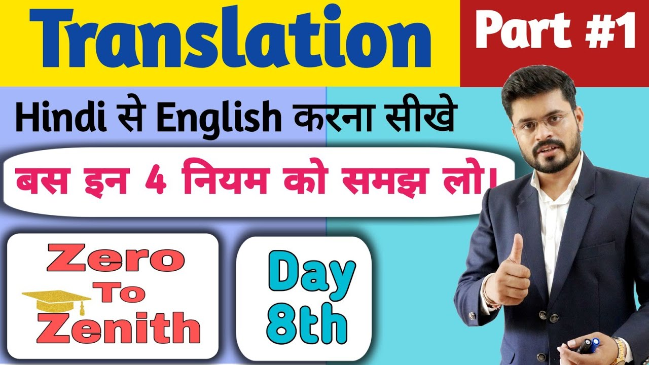Best Rules for Translation (Part 1) // Four rules for Hindi to English translation 8th Day
