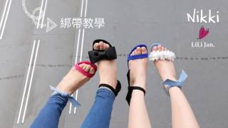 |綁帶教學|【購物狂小姐】兩穿綁帶一字涼鞋