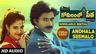 Andhala Seemalo Lyrical Video Song | Gokulamlo Seetha | Pavan Kalyan, Harish, Rasi | Telugu Hits