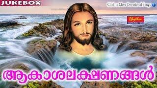 Aakashalakshanagal # Christian Devotional Songs Malayalam # New Malayalam Christian Songs