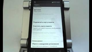 Форматирование карты памяти в смартфоне HTC