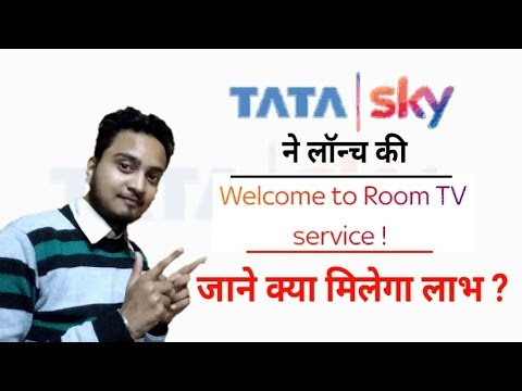 Tata Sky Launches Room TV Service | Multi TV Connection | टाटा स्काई ने शुरू की रूम टीवी सर्विस