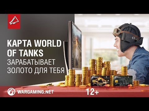 Карта World of Tanks. Зарабатывает золото для тебя