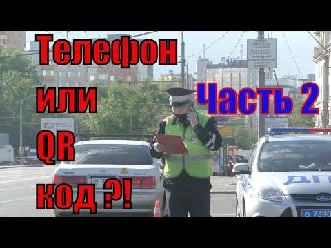 (Часть 2).Штраф за телефон. Нарушение прав Человека. ИДПС опять лютует./Drivermsk