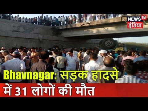 Bhavnagar: सड़क हादसे में 31 लोगों की मौत | Breaking News | News18 India