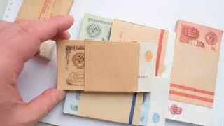 Обзор советских банкнот в пачках.