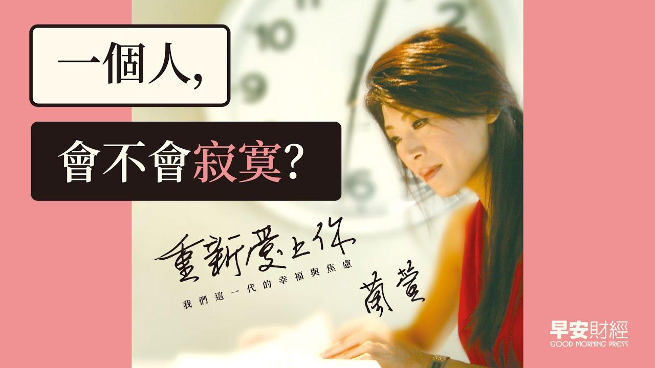 《重新愛上你》蘭萱的快樂單身生活指南:一個人,會不會寂寞?