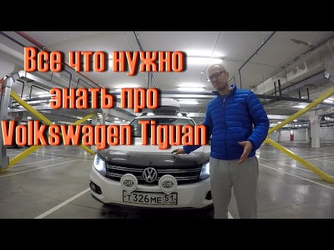 Авто за. .. Volkswagen Tiguan 2.0 260 л.с. ТЕСТ ДРАЙВ. Расходы владения