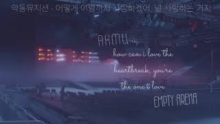 Download [empty arena] akmu - how can I love the heartbreak, you're the one I love