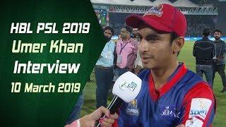 Umer Khan Interview | 10 March | HBL PSL 2019