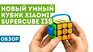 обзор Xiaomi Giiker Super Cube i3S - второй версии умного кубика Рубика!