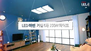 비츠온 LED 마빈 거실6등 150W 화이트