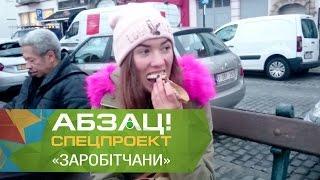 Как украинцу открыть свой бизнес в Бельгии  Заробітчани 2 сезон Ч 19   Абзац!   16 03 2017