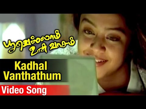 Kadhal Vandhadhum Video Song | Poovellam Un Vaasam Tamil Movie | Ajith Kumar | Jyothika | Vidyasagar