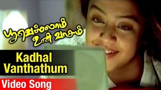 Kadhal Vandhadhum Video Song  Poovellam Un Vaasam Tamil Movie  Ajith Kumar  Jyothika  Vidyasagar