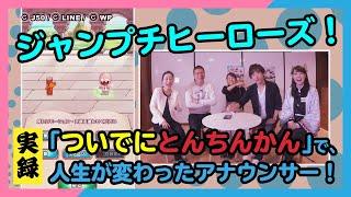 MC榮徳多賀子が、週刊少年ジャンプ好きのアナウンサー陣とともに、スマホゲーム「ジャンプチヒーロズ」のプロデューサーに魅力を聞く企画。...