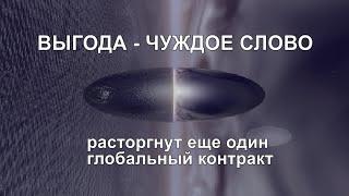 Фото ВЫГОДА - ЧУЖДОЕ СЛОВО. Расторгнут еще один глобальный контракт.