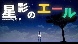 星影のエール / GReeeeN(Covered by 富士葵)【歌ってみた】NHK 連続テレビ小説「エール」主題歌