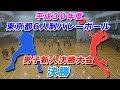 平成30年度東京都6人制バレーボール男子新人決勝大会 決勝