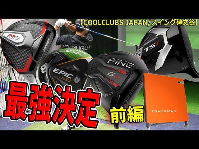 【アマこそ必見①】トラックマンを使って最強のドライバー(飛距離、方向性、曲がり)をフィッティングで決める!前編COOL CLUBS JAPAN