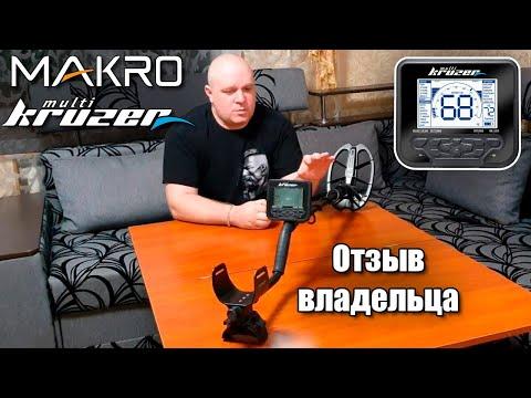 Makro Multi Kruzer: Отзыв, обзор, тест, настройки / Юрий Н. – Черкасский копатель, Проф-Искатель