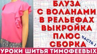 блуза с воланами в рельефах   выкройка плюс сборка уроки кройки и шитья тимофеевых 1 часть