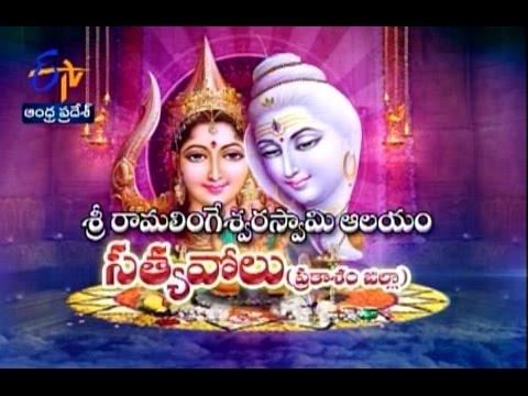 Teerthayatra - Sri Ramalingeswara Swamy Temple, Satyavolu, Prakasam -  8th Feb 2016 - తీర్థయాత్ర –