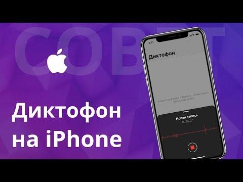 Диктофон на iPhone или, как удобно записывать мысли на ходу