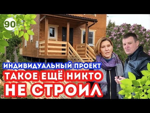 Дом по ИНДИВИДУАЛЬНОМУ проекту | Дом 6х9 из профилированного бруса