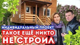 видео Проект небольшого дома из профилированного бруса