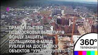 """Обманутые дольщики получат новые квартиры, несмотря на банкротство """"Урбан Групп"""""""