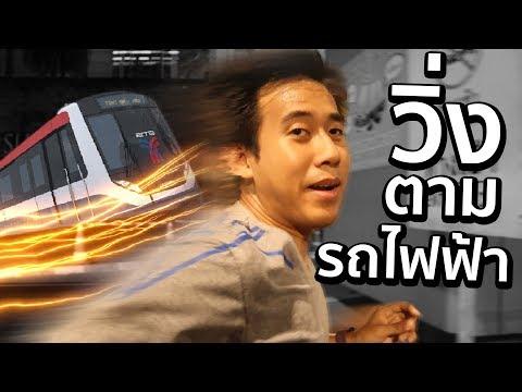 วิ่งตามเส้นรถไฟฟ้า BTS ใช้เวลาเท่าไหร่!? x Downy