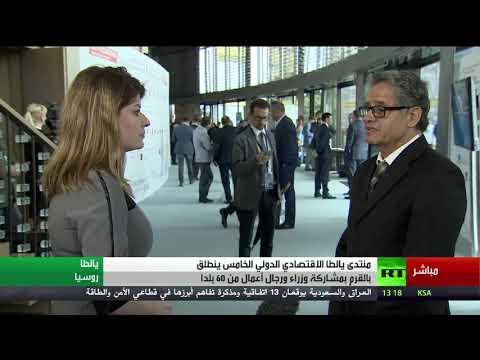 بدء منتدى يالطا الاقتصادي الدولي الـ5- مقابلة مع نائب رئيس الجمعية العربية لأصدقاء القرم  - 16:53-2019 / 4 / 19