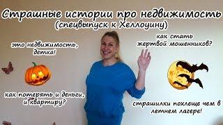 видео Как выбрать агентство недвижимости и не отдать деньги мошенникам