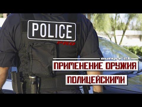 Применение оружия сотрудниками полиции [Выпуск 21 2019]