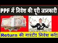 (PPF) Account Benefits In 2019 | PPF Account Details In Hindi| PPF Account In SBI And Post Office