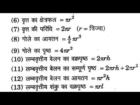 À¤—ण À¤¤ À¤• À¤®à¤¹à¤¤ À¤µà¤ª À¤° À¤£ À¤¸ À¤¤ À¤° Maths Ke Formulas Class 9th 10th 11th 12th Golectures Online Lectures