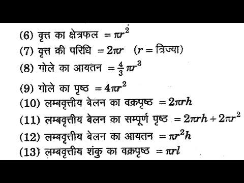 गणित के महत्वपूर्ण सूत्र | Maths Ke Formulas | Class 9th , 10th , 11th U0026 12th