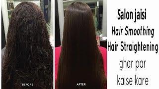Salon jaisi Permanent Hair smoothening /straightening ghar par sirf rs.500 me kaise kare