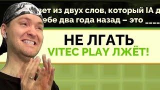ЛЖЕЦ 80 УРОВНЯ!