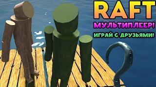 �������� ���� RAFT МУЛЬТИПЛЕЕР! ИГРАЙ С ДРУЗЬЯМИ! КООПЕРАТИВ В RAFT! - Raft ������