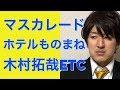 【マスカレード・ホテル】木村拓哉、長澤まさみ、渡部篤郎〜ドラマものまね89〜