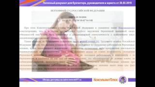 видео УВОЛЬНЕНИЕ БЕРЕМЕННОЙ