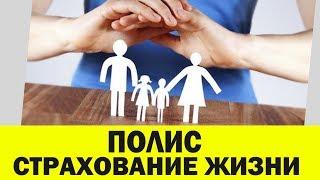 видео Накопительное пенсионное страхование жизни