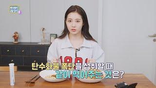 [트렌드레코드3] 걸스데이 유라가 강추하는 발포 다이어트 제품!