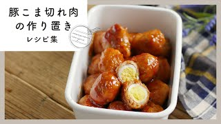 【豚こま肉の作り置きレシピ10選】節約食材で作り置き!夕飯やお弁当に使えて便利なレシピ♪