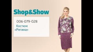 Костюм «Регина». «Shop and Show» (мода)